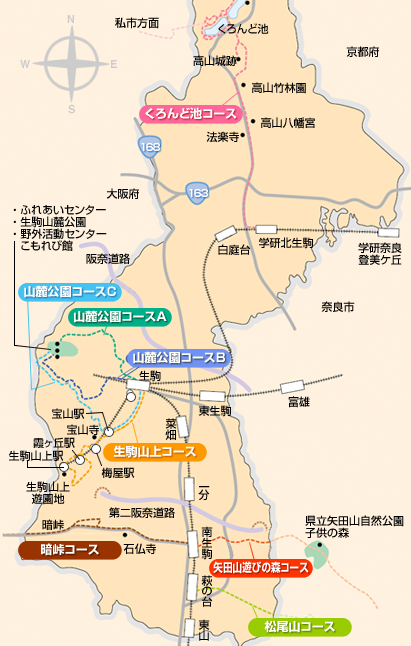 Images of 生駒市 - JapaneseClass.jp